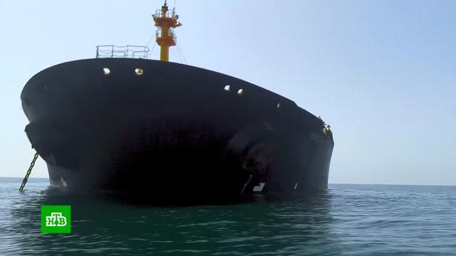 Задержанный вГибралтаре иранский танкер покинул территорию Великобритании.Великобритания, Иран, корабли и суда.НТВ.Ru: новости, видео, программы телеканала НТВ