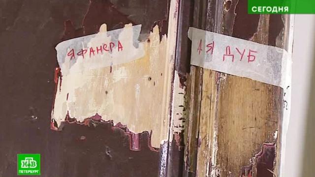 Петербургские ценители старины дарят вторую жизнь дверям с помойки.Санкт-Петербург, дизайн, история, реконструкция и реставрация.НТВ.Ru: новости, видео, программы телеканала НТВ