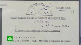 В Москве показали рассекреченные документы о начале Второй мировой войны