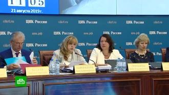 Памфилова передала Собянину претензии кандидатов вдепутаты Мосгордумы