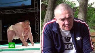 Российскому чемпиону по сумо собирают деньги на лечение в Германии