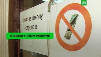 Запрет мобильников вшколах России