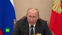 Путин: США срежиссировали кампанию о якобы несоблюдении Россией ДРСМД.Владимир Путин провел оперативное совещание с постоянными членами Совбеза. Участники обсудили действия США, которые испытали новую крылатую ракету наземного базирования.Путин, США, вооружение, ядерное оружие.НТВ.Ru: новости, видео, программы телеканала НТВ