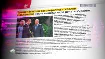 Украиноцентрия: почему вКиеве испугались возвращения России вG7