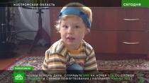 Четырехлетнему Диме нужна дорогостоящая операция для восстановления слуха.Четырехлетнему Диме из Костромской области нужна помощь. Мальчик родился с редкой патологией, которая нарушает работу органов слуха. Это уже сказалось на развитии ребенка — он может произнести всего несколько слов. Диме нужна сложнейшая операция, которая стоит почти полтора миллиона рублей.SOS, благотворительность, дети и подростки.НТВ.Ru: новости, видео, программы телеканала НТВ