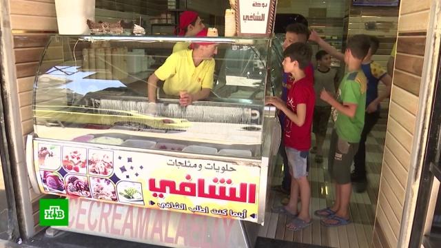 Всирийском Алеппо восстанавливают комбинаты по производству мороженого.Сирия, мороженое, промышленность, торговля.НТВ.Ru: новости, видео, программы телеканала НТВ