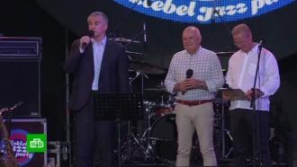 Завершается международный фестиваль джаза вКрыму