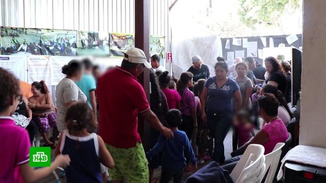 США отказываются принимать мигрантов с низкими доходами.Мексика, США, граница, мигранты.НТВ.Ru: новости, видео, программы телеканала НТВ