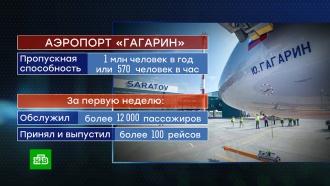 «Замечательный подарок городу»: Путин оценил аэропорт Гагарин