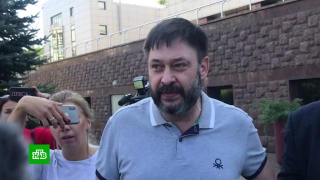 Вышинского отпустили из СИЗО стремя условиями.Украина, журналистика, суды.НТВ.Ru: новости, видео, программы телеканала НТВ