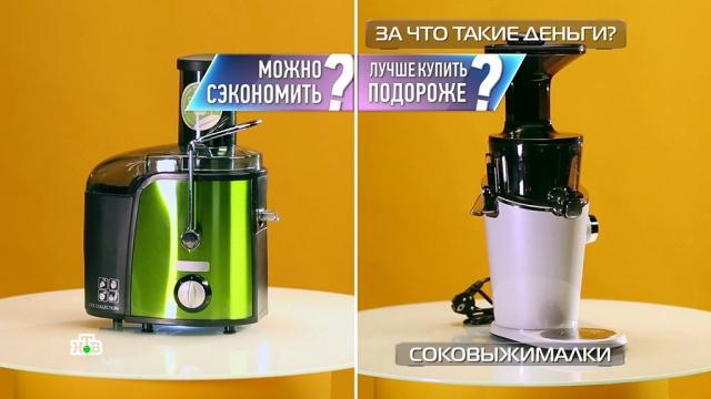 Шнековая или бюджетная: какая соковыжималка дает самый полезный напиток.НТВ.Ru: новости, видео, программы телеканала НТВ