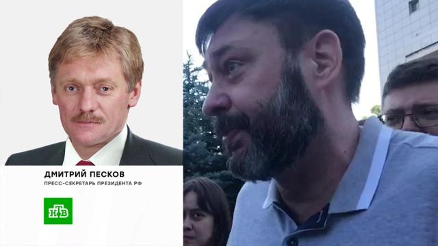 Кремль приветствует решение об освобождении Вышинского из-под стражи.Украина, журналистика, суды.НТВ.Ru: новости, видео, программы телеканала НТВ