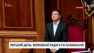 Зеленский предложил новому парламенту изменить конституцию Украины