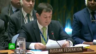 Постпред РФ при ООН: вина за срыв перемирия в Идлибе лежит на террористах