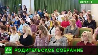 Петербург впервые принял Общероссийское родительское собрание