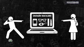 Покупки в Интернете: как не стать жертвой мошенников