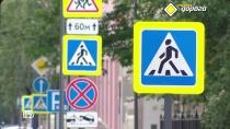 Уменьшенные дорожные знаки: для чего они нужны.На дорогах появляется все больше необычных знаков — из нового ГОСТа. Они гораздо меньше привычных. Некоторые водители паникуют, ведь на скорости больше шансов пропустить небольшую табличку. Но что об этом думают специалисты?автомобили, ГИБДД.НТВ.Ru: новости, видео, программы телеканала НТВ