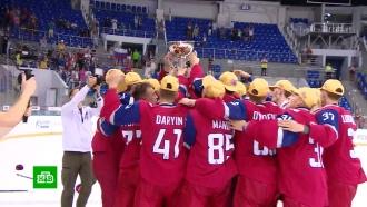Ярославский «Локо» обыграл канадцев вфинале Кубка мира среди молодежных команд