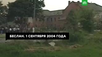 Трагедия Беслана: годовщина захвата террористами школы №1