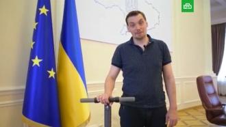 Новый премьер Украины проехался на самокате по офису