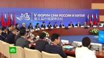 Перед началом <nobr>ВЭФ-2019</nobr> журналисты встретились на форуме СМИ России иКитая