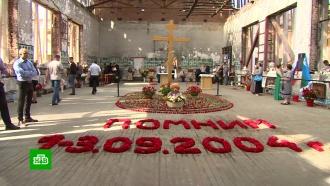 Свечи, игрушки ицветы: в<nobr>15-ю</nobr> годовщину теракта Беслан оплакивает своих детей