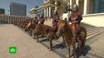 Путина в<nobr>Улан-Баторе</nobr> встретила конная гвардия времен Чингисхана