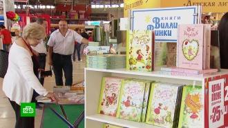 Международная книжная ярмарка открылась на ВДНХ