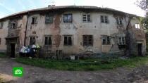 Опасная зона: калининградцы вынуждены жить в разваливающемся общежитии