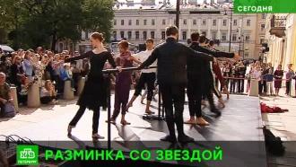 Танцовщики Михайловского театра открыли сезон балетной разминкой на открытом воздухе