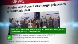 «Историческая сделка»: западные СМИ — об обмене между Россией и Украиной