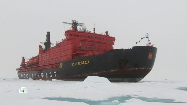 Бесценная Арктика: почему северные проекты России вызывают ревность США.Арктика, корабли и суда, океан, полезные ископаемые.НТВ.Ru: новости, видео, программы телеканала НТВ