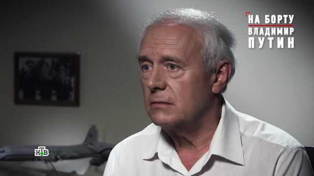 Пилот борта №1 рассказал об экстремальной посадке с Путиным.Путин, авиационные катастрофы и происшествия, самолеты, эксклюзив.НТВ.Ru: новости, видео, программы телеканала НТВ