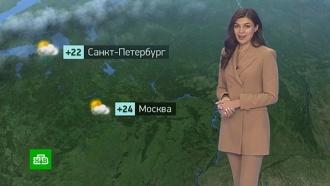 Утренний прогноз погоды на 9сентября