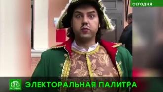 Маскарад, обнаженка и похороны: шутки юмора на петербургских выборах