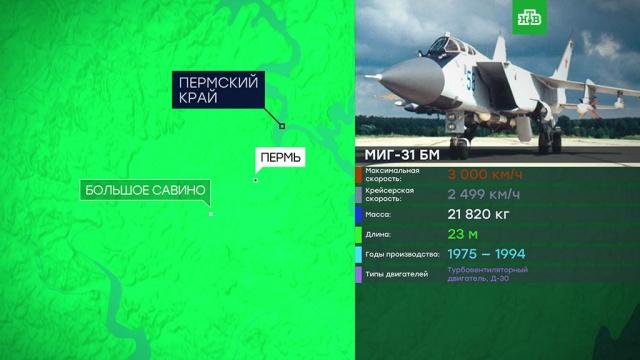 Неисправность нашли уистребителя МиГ-31 после посадки вПерми.МиГ, Пермь, авиационные катастрофы и происшествия, самолеты.НТВ.Ru: новости, видео, программы телеканала НТВ