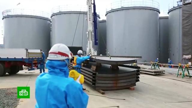 Радиоактивную воду с«Фукусимы» хотят слить вокеан.Япония, загрязнение окружающей среды, экология.НТВ.Ru: новости, видео, программы телеканала НТВ