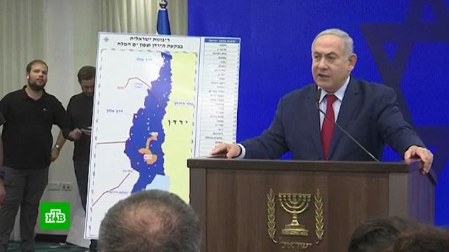 Нетаньяху пообещал включить в состав Израиля Иорданскую долину.Израиль, территориальные споры.НТВ.Ru: новости, видео, программы телеканала НТВ