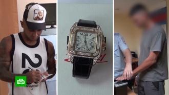 Футболисту Ари вернули украденные часы, но не все