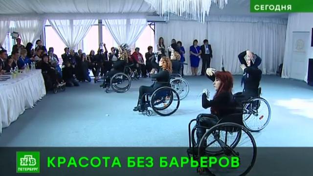 В Петербурге выбирают «Невскую красу».Санкт-Петербург, инвалиды, конкурсы красоты.НТВ.Ru: новости, видео, программы телеканала НТВ