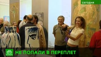 Мастер книжной иллюстрации представляет вернисаж в Пушкинском доме