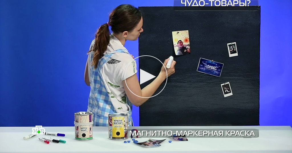 <nobr>Магнитно-маркерная</nobr> краска, домашняя грибница испутниковый роутер