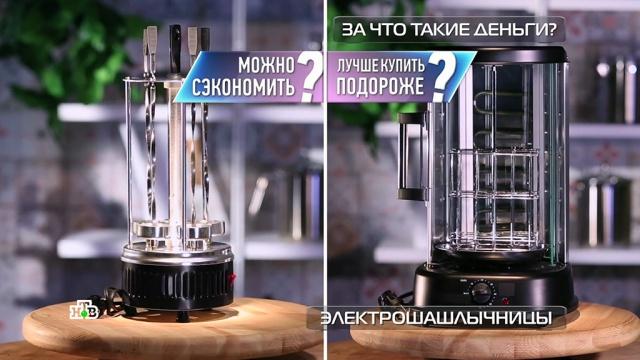 Электрошашлычницы: сравнение дорогих ибюджетных моделей.НТВ.Ru: новости, видео, программы телеканала НТВ