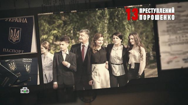 Пора бежать: членам семьи Порошенко выдали паспорта счужими именами.паспорта, Порошенко, Украина.НТВ.Ru: новости, видео, программы телеканала НТВ