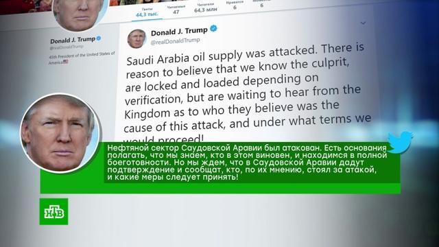 Трамп обещал ответить на атаку дронов вСаудовский Аравии.США, Саудовская Аравия, Трамп Дональд, беспилотники, нападения.НТВ.Ru: новости, видео, программы телеканала НТВ