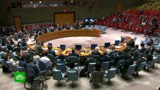 Генассамблея ООН открывается на фоне конфликтов США с другими странами