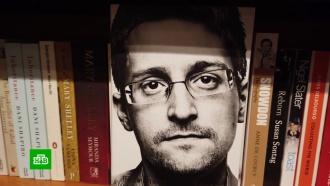 «Личное дело» Сноудена: о чем написал в мемуарах бывший сотрудник АНБ