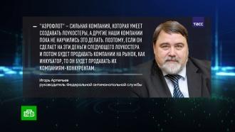 Глава ФАС предложил «Аэрофлоту» стать инкубатором для лоукостеров