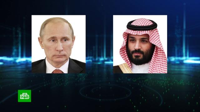 Путин обсудил снаследным принцем Саудовской Аравии атаку на Saudi Aramco.Путин, Саудовская Аравия, переговоры.НТВ.Ru: новости, видео, программы телеканала НТВ