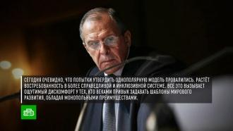 Лавров описал трансформации современного миропорядка